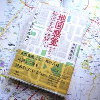 「地図感覚」から都市を読み解く:新しい地図の読み方