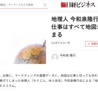 日経ビジネス(オンライン)